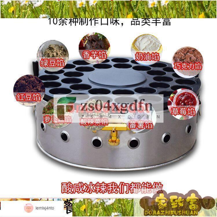 本店#不粘鍋紅豆餅機32孔燃氣紅豆餅機臺灣車輪餅圓形燃氣紅豆餅機