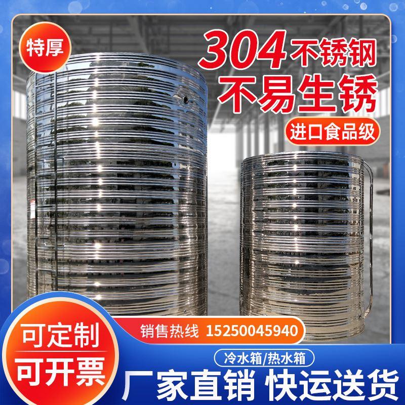 免運304不銹鋼水箱水塔儲水罐家用蓄水圓形消防水箱戶外太陽能儲水桶