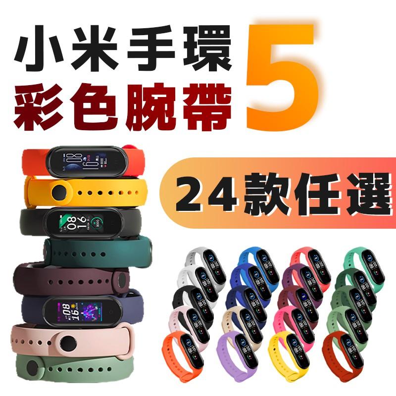 小米 小米手環5  AMOLED 彩色螢幕 保固一年 原廠公司貨 附充電線 黑錶帶 贈保貼 可以另外加購錶帶 優惠中
