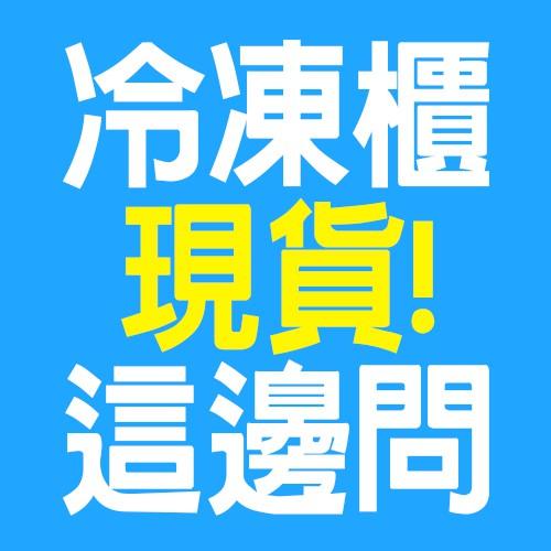 【冷凍櫃現貨】台灣三洋/聲寶/東元/歌林/禾聯/華菱 100公升 150公升 200公升 400公升 直立式/上掀式