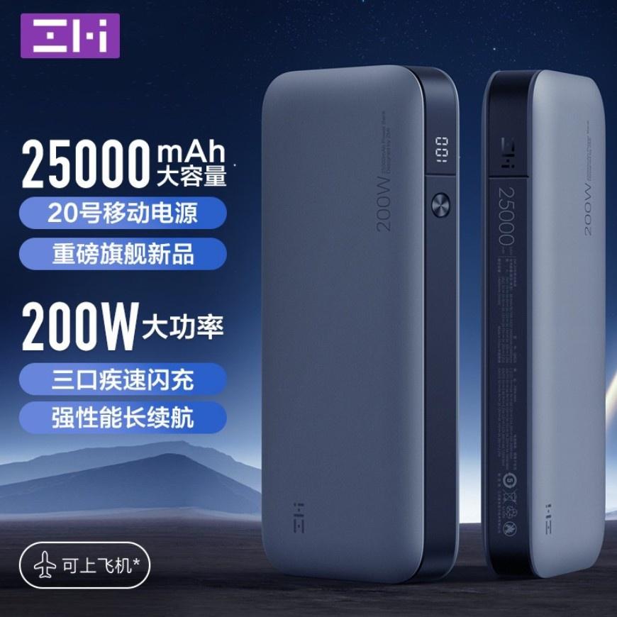 🇹🇼台灣現貨⚡️ZMI 紫米 25000mAh 行動電源|200W 大功率 可充筆電 MAC 可登機 三口獨立