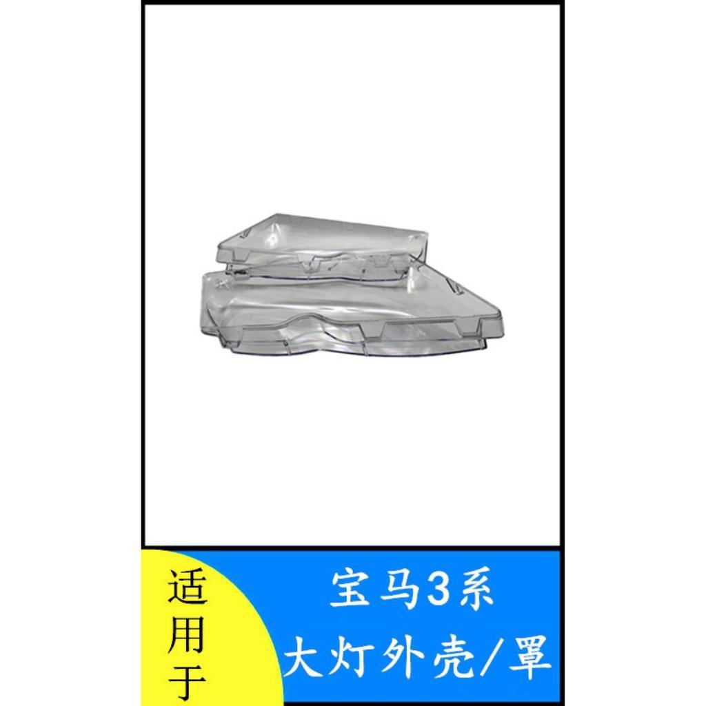 【新款現貨】適用于寶馬3系E46 大燈罩 318l