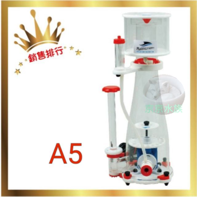 Bubble Magus -BM【CURVE 變頻節能錐型 蛋白除沫器/A5 】BM-A5 蛋白機 京京水族