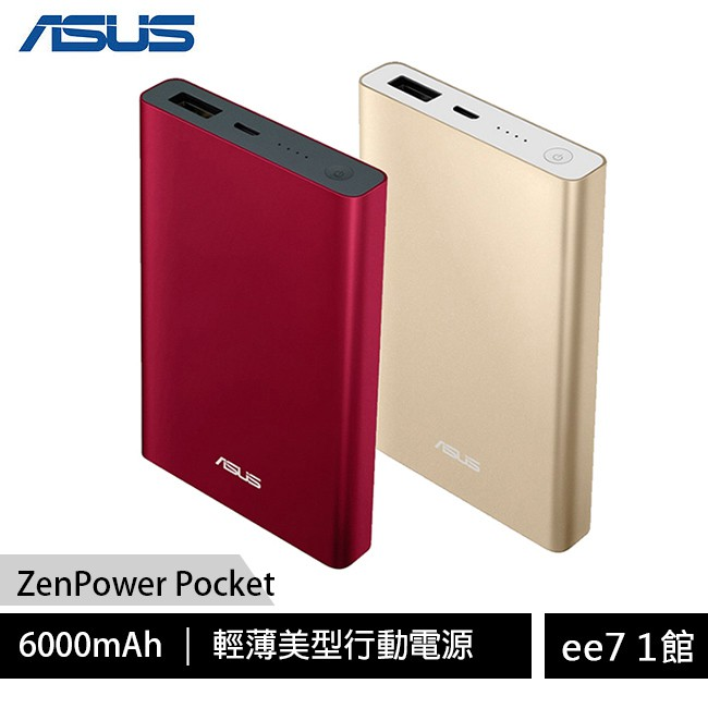 ASUS ZenPower Pocket (ABTU007)6000mAh 輕薄美型行動電源