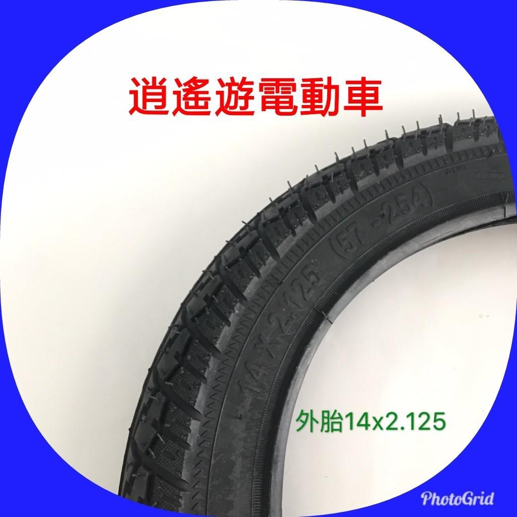 【現貨】外胎 14吋外胎 14X2.125  14*2.125 電動車外胎/自行車外胎/電動自行車/氣胎