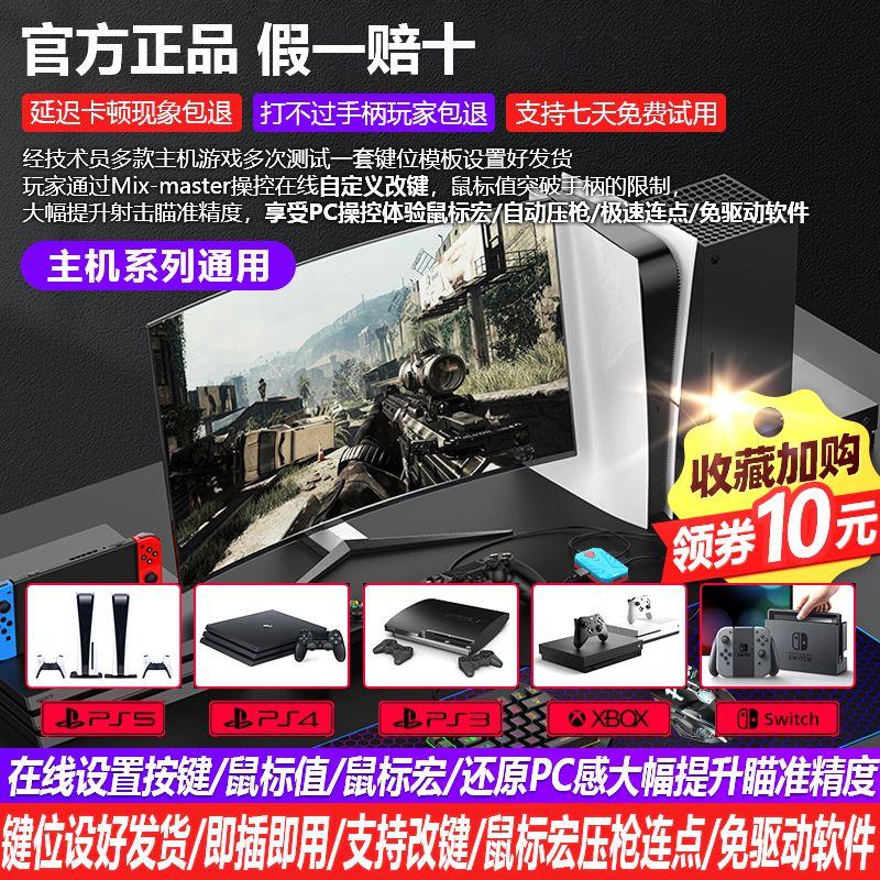 【爆款】主機鍵鼠轉換器ps4 pro ps5 switch xbox鍵盤滑鼠轉接轉接器戰地5