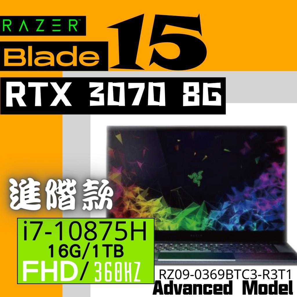 現貨🆕RTX3070_進階_Razer_blade_15_i7八核/16G/1TB SSD/360Hz/FHD_電競筆電