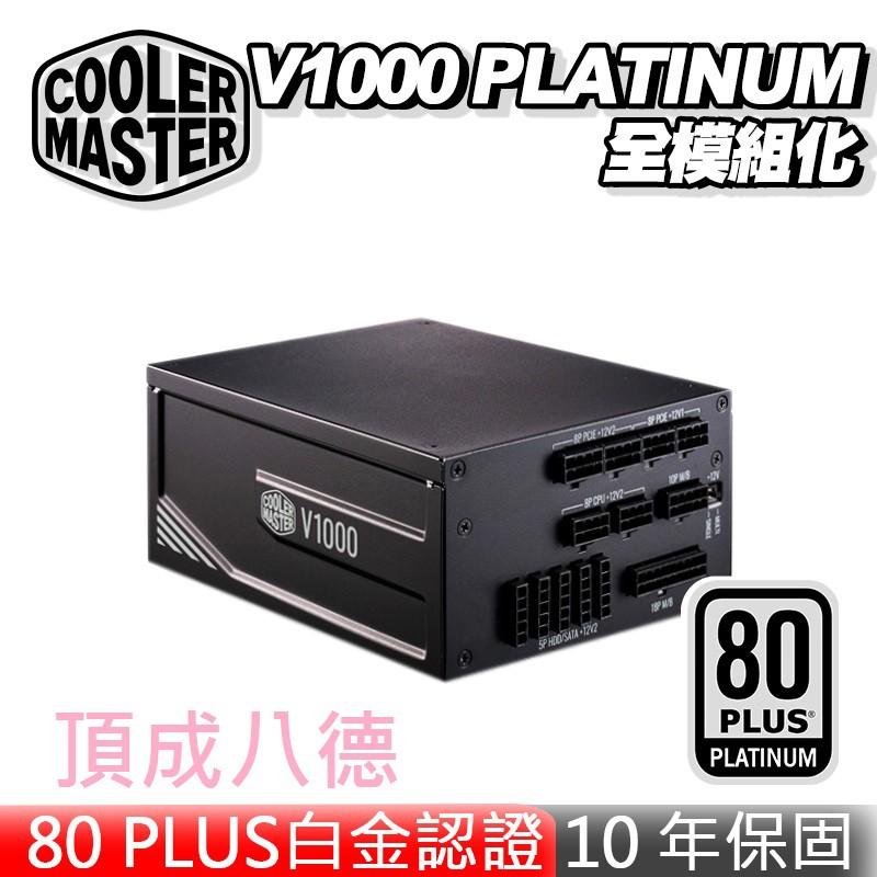 Coolermaster V1000 PLATINUM 全模化電源供應器