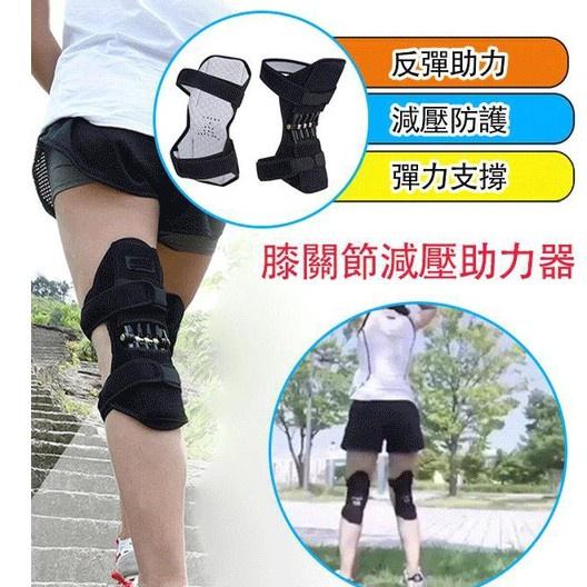 【台灣現貨】膝關節減壓助力器 關節登山助力運動護膝保護 深蹲支撐彈簧彈力 復健腿部 回彈護膝 護膝