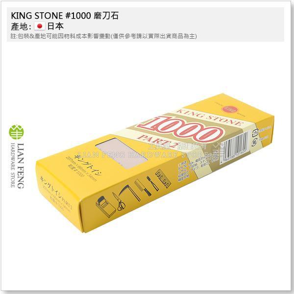 【工具屋】*含稅* KING STONE #1000 磨刀石 1000號 粉石 梅印 油石 砥石 刀具研磨 梅印 日本製