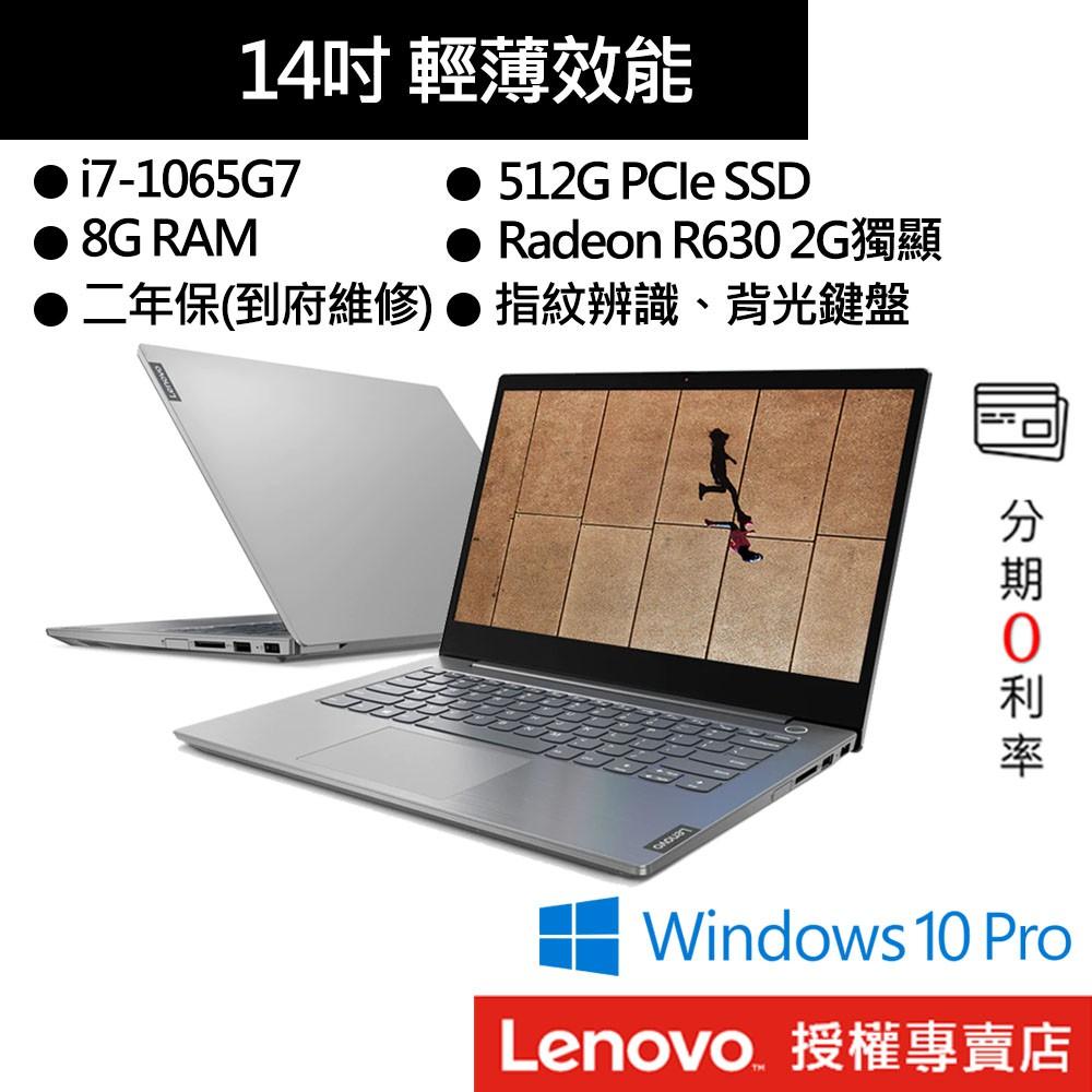 Lenovo 聯想 ThinkBook 14 20SL00NFTW i7/8G/512G 14吋 商務筆電[聊聊再優惠]