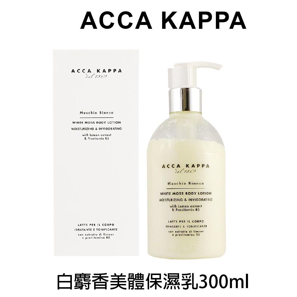 Acca Kappa 白麝香美體保濕乳300ml