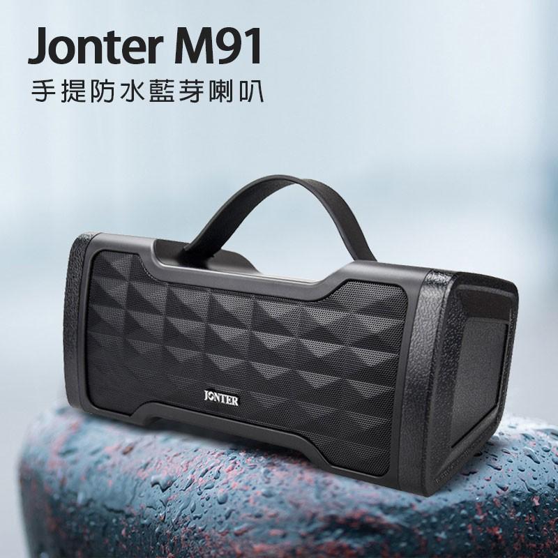 【Jonter】M91 手提防水藍芽喇叭 超大音量 電量續航力長 TF卡/AUX 防水防塵音響