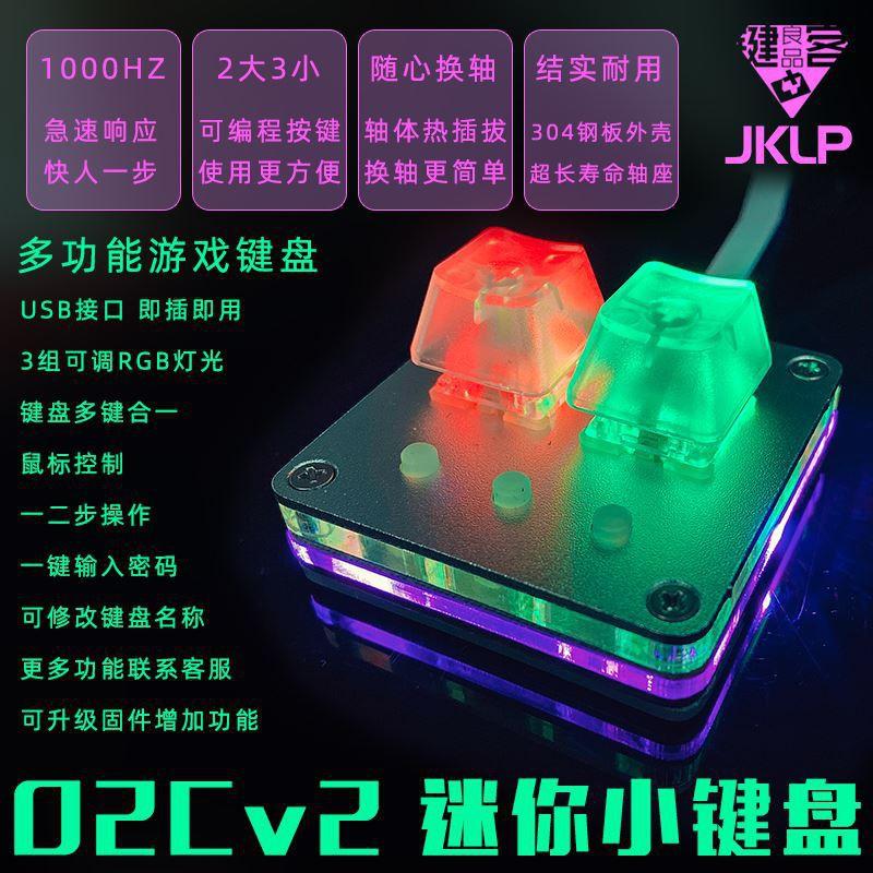 新品促銷 O2Cv2迷你小鍵盤2鍵複製粘貼音遊5鍵機械鍵盤一鍵密碼osu熱插拔