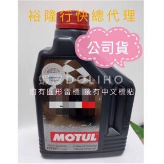 總代裕隆行快公司貨 優惠 Motul 300V 0w15,  0w20,  5w30,  0w40,  5w40複合酯類競技機油 新北市