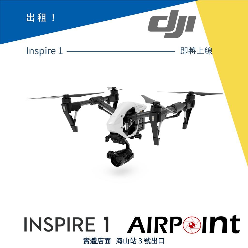 【AirPoint】【出租】DJI Inspire 1 出租 租賃 租 空拍機 教練機 考照 證照
