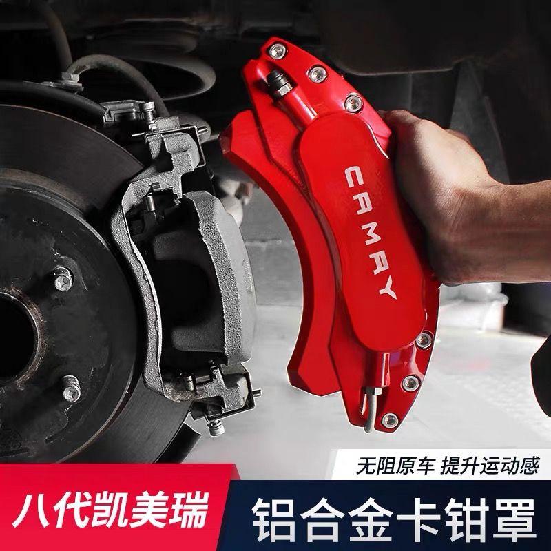 豐田~適用于18和19款八代Camry剎車卡鉗罩原車卡鉗套改裝升級