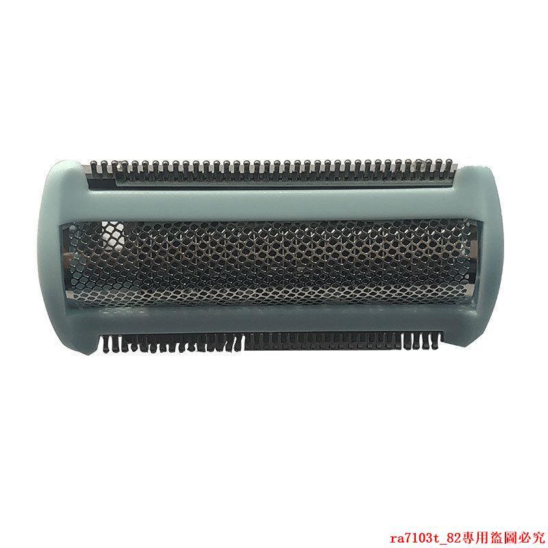 工廠直發 飛利浦 (PHILIPS)電動剃脫毛器配件 附件 BRL130刀頭刀網