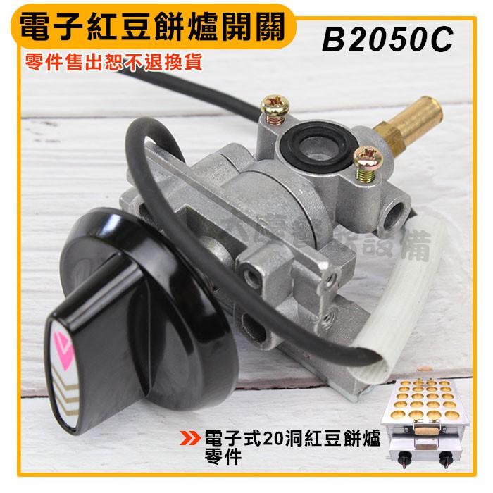 電子紅豆餅爐開關 B2050C 紅豆餅機 車輪餅 大慶餐飲設備 (嚞)