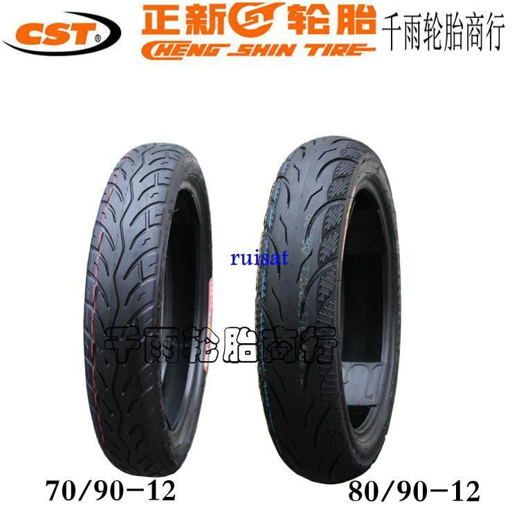 正新輪胎80/90-12真空胎電摩電動車70/90-12輪胎 真空胎輪胎
