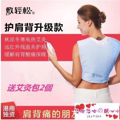 輕松 遠紅 外線 電子 熱敷 墊 艾灸 肩周後背部炎腰胸椎護儀