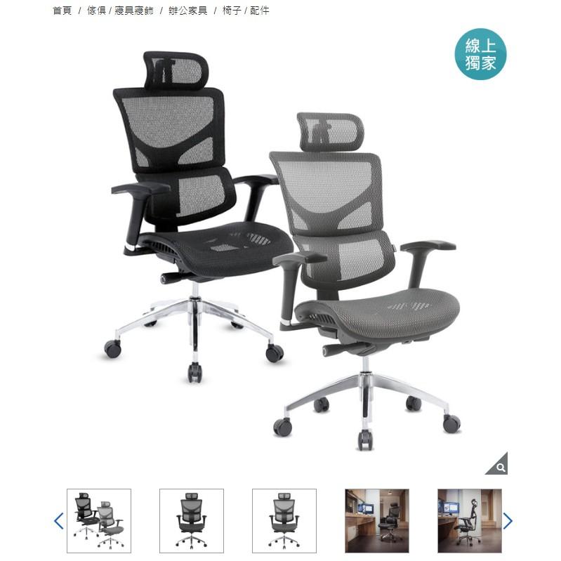 『免運』Ergoking全功能網布人體工學椅1張 ( 黑 或 灰)  好市多代購(請先詢問庫存)