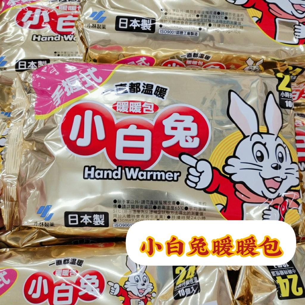 小白兔🐰24H手握式暖暖包🐰(十片裝)暖包 手握 日本製 持續24小時 LIFU