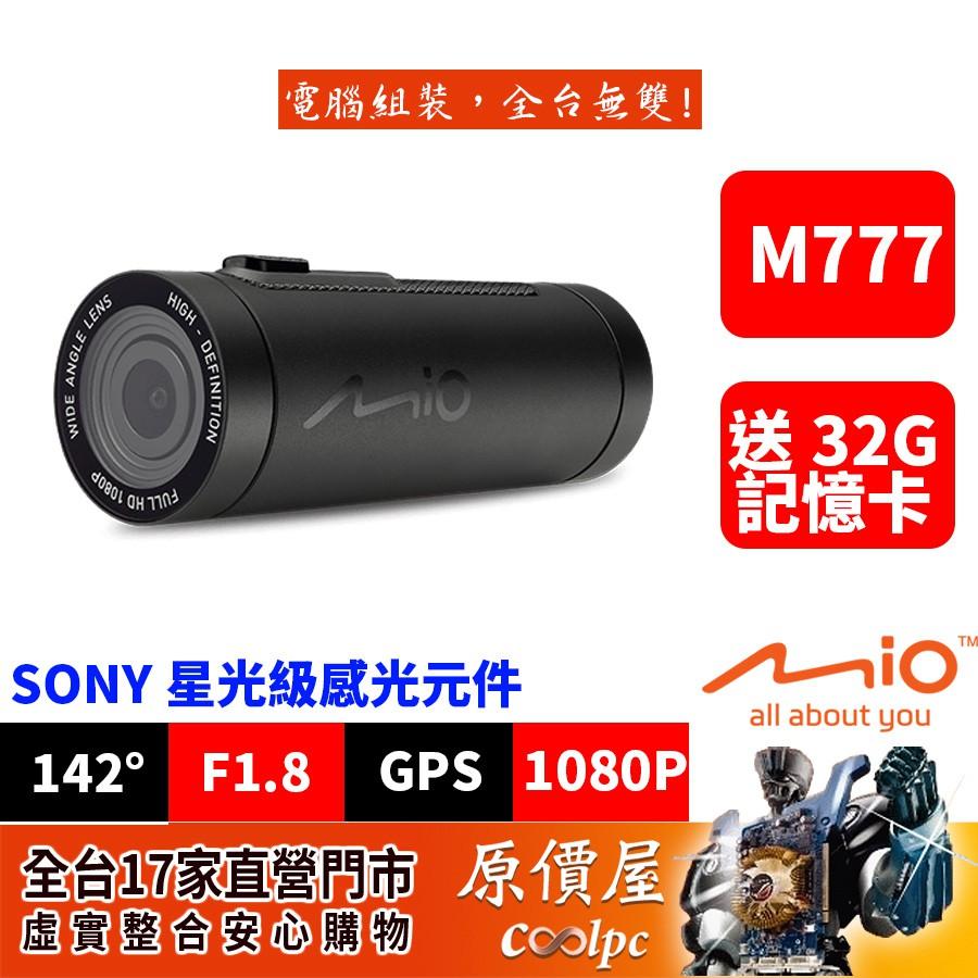 Mio宇達電子 MiVue M777 機車行車記錄器/原價屋 【送32G記憶卡】