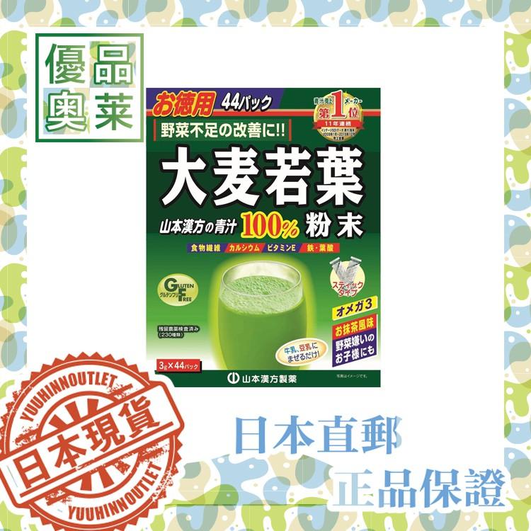 日本 山本漢方製藥 青汁 大麥若葉 44包入 - 現貨