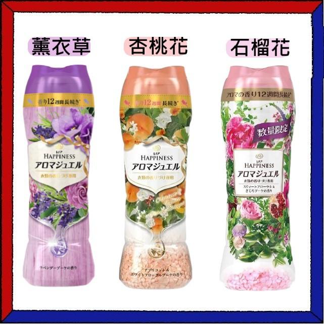 【DC】限定發售 日本 P&G 洗衣芳香顆粒 衣物 香香豆 芳香豆 香氛豆 香氛 芳香劑 520ml 香水 寶石