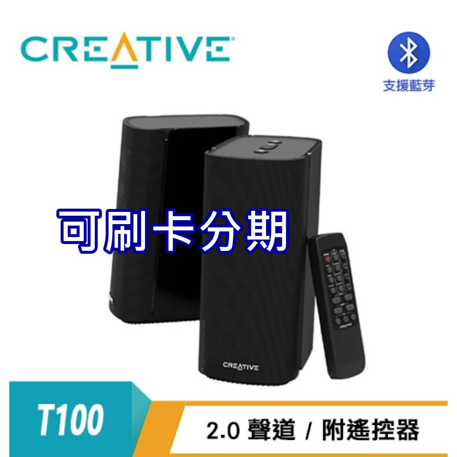 CREATIVE 創巨 T100 Hi-Fi 2.0 藍芽5.0喇叭 T20 二件式喇叭