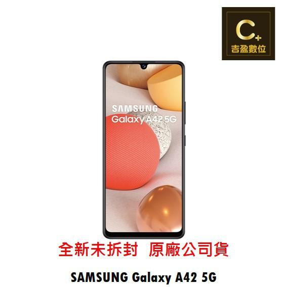 SAMSUNG Galaxy A42 5G (6G/128G) 6.6吋 空機【吉盈數位商城】歡迎詢問免卡分期