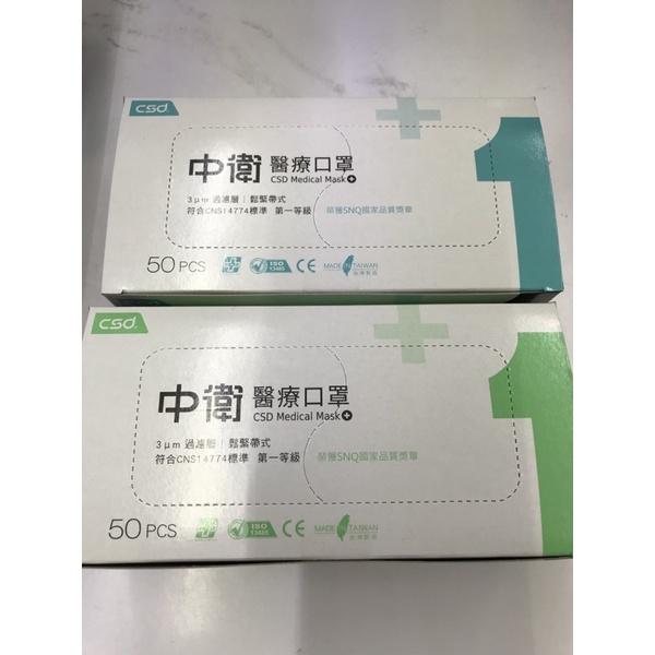 現貨 超低價 中衛(一級醫療/二級厚版)粉色 藍色 綠色 MD3鋼印醫療 成人口罩50片裝