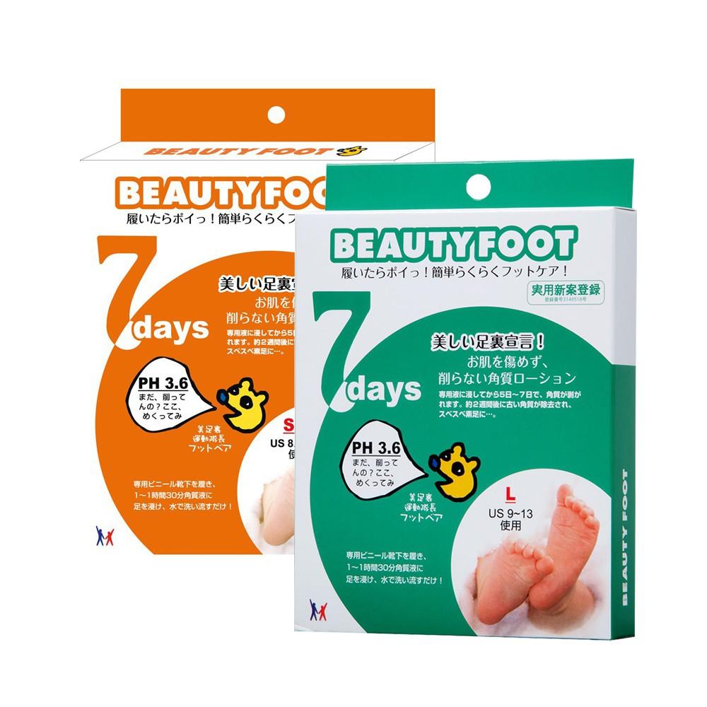 Beauty foot日本煥膚足膜25mlx2(共2款) Vivo薇朵