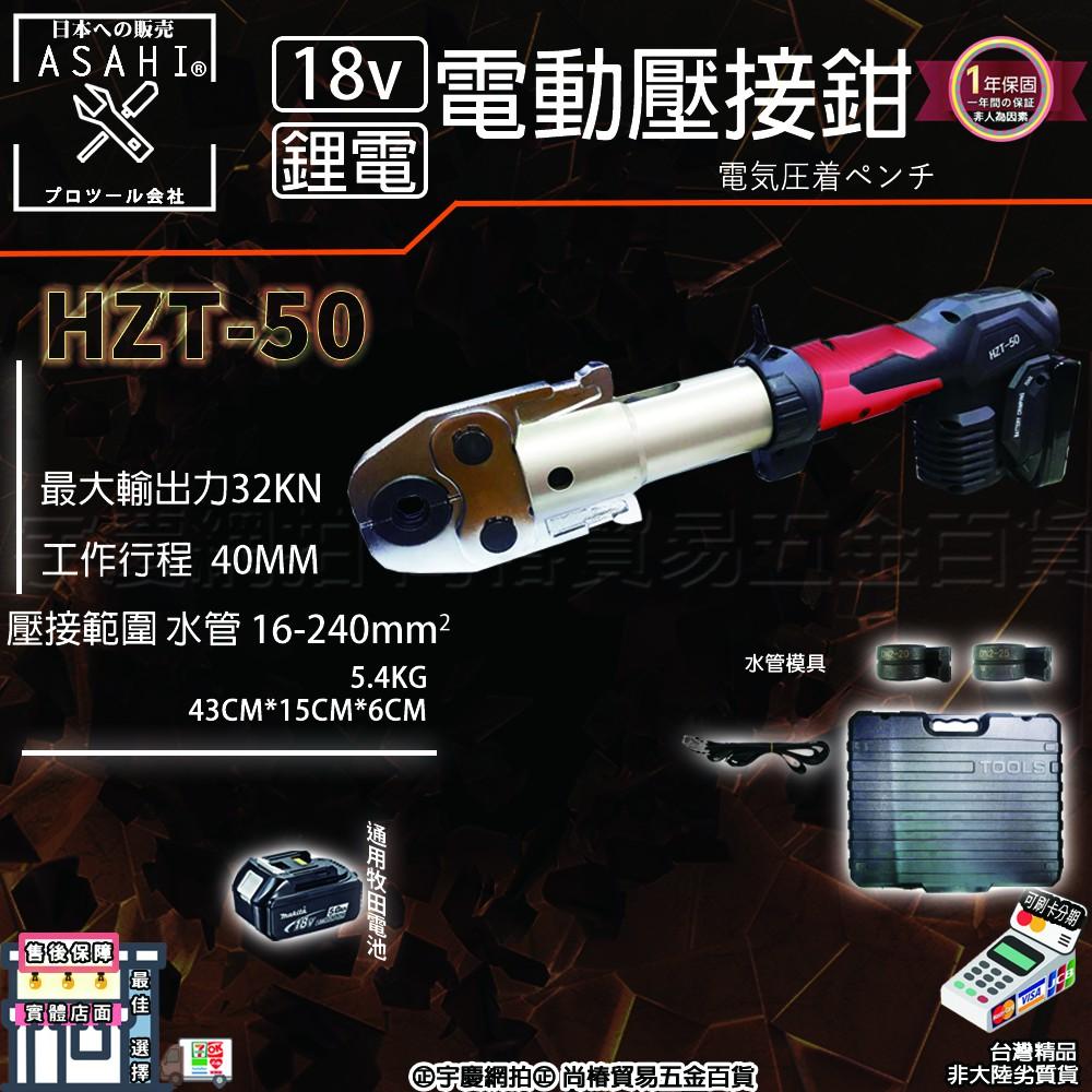 ㊣宇慶S舖㊣3期0利率 HZT-50 日本ASAHI 21V充電式壓接機 電動不鏽鋼水管壓接 壓接鉗 白鐵 壓接剪