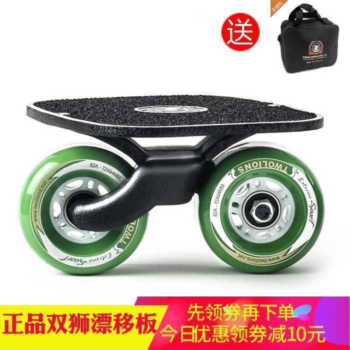 新款漂移板freeline OG 專業成人兒童輪滑代步四輪 風火輪 分體滑