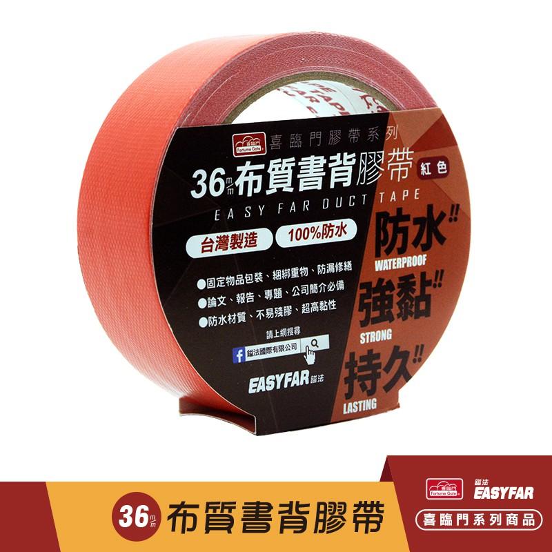 喜臨門 布質書背膠帶 36mmx12M 防水地板膠 布膠帶 書背膠帶