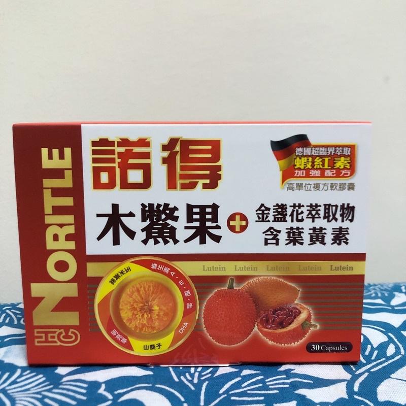 諾得木鱉果+金盞花萃取物(含葉黃素)高單位複方軟膠囊(30顆/盒)