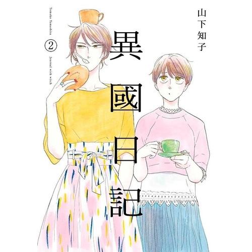 (青文出版社)異國日記(2)(山下知子)