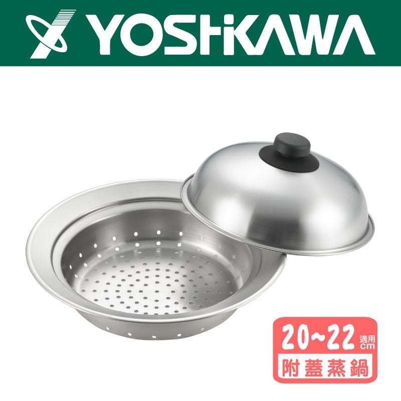 【日本YOSHIKAWA吉川】18-8不鏽鋼簡易圓型蒸盤(20~22cm用) 日本製造 公司現貨