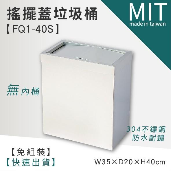 【搖擺蓋垃圾桶 FQ1-40S (小)】紙巾桶 垃圾桶 回收桶 不鏽鋼垃圾桶 回收箱 分類桶 分類箱