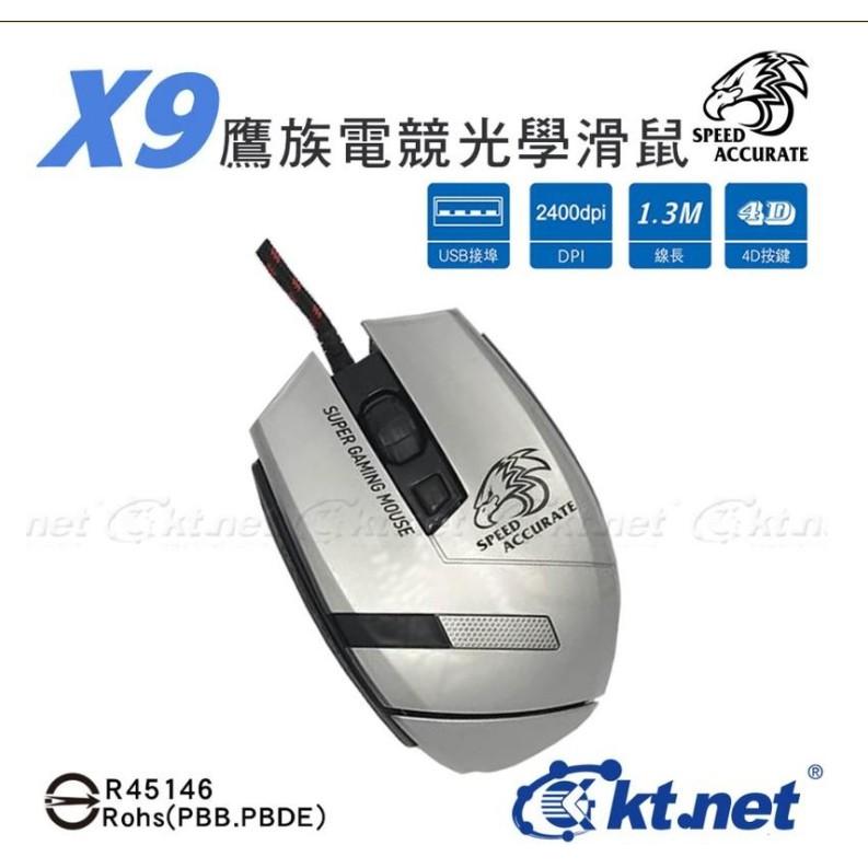 【夜野3C】X9 4D電競光學鼠 USB 銀 光學滑鼠 4D 電競 遊戲 USB 台灣光學晶片 4段式2400dpi