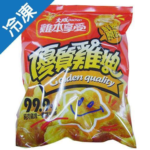 大成優質雞塊鮮嫩原味600G/包【愛買冷凍】
