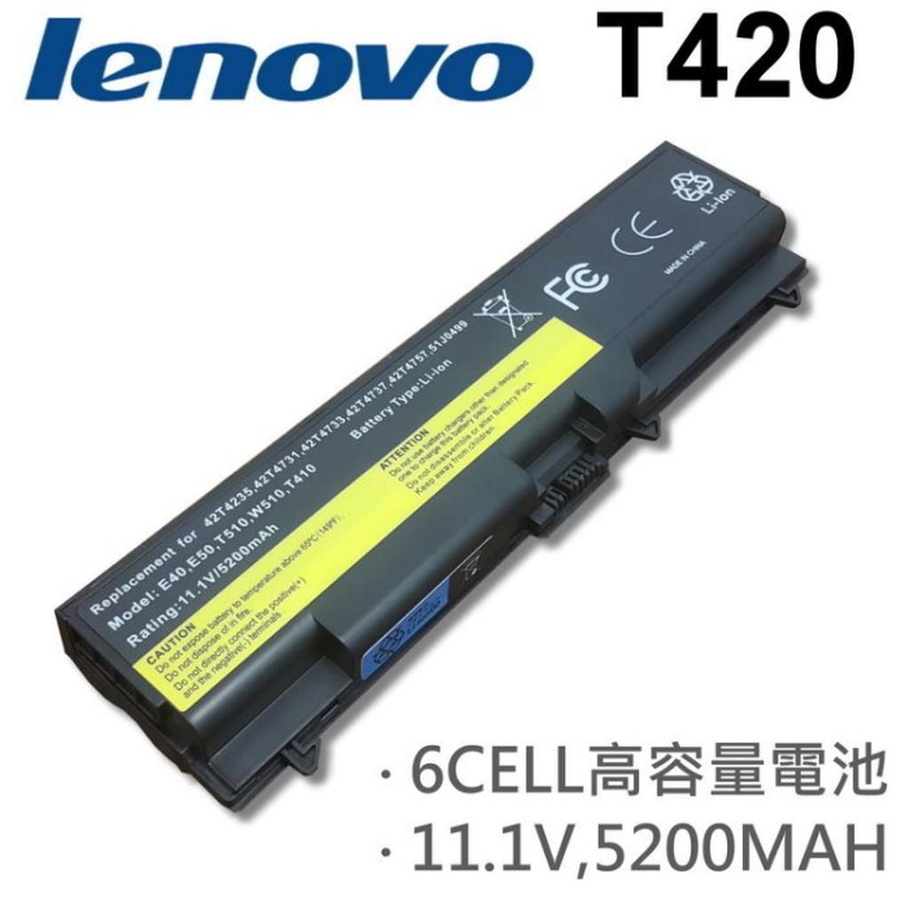 T420 日系電芯 電池 2875 T410 T410i T420 T420i T430 T430i LENOVO