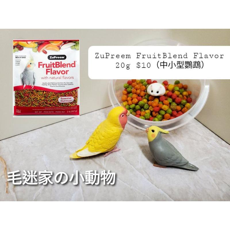 【毛迷家の小動物】中小型鸚鵡🦜主食飼料❤路比爾水果滋養丸ZuPreem FruitBlend Flavor🐹倉鼠磨牙點心