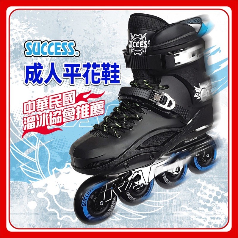 成功 成人平花鞋 溜冰鞋 平地花式溜冰鞋 43號 二手 近全新 送迪卡儂護具