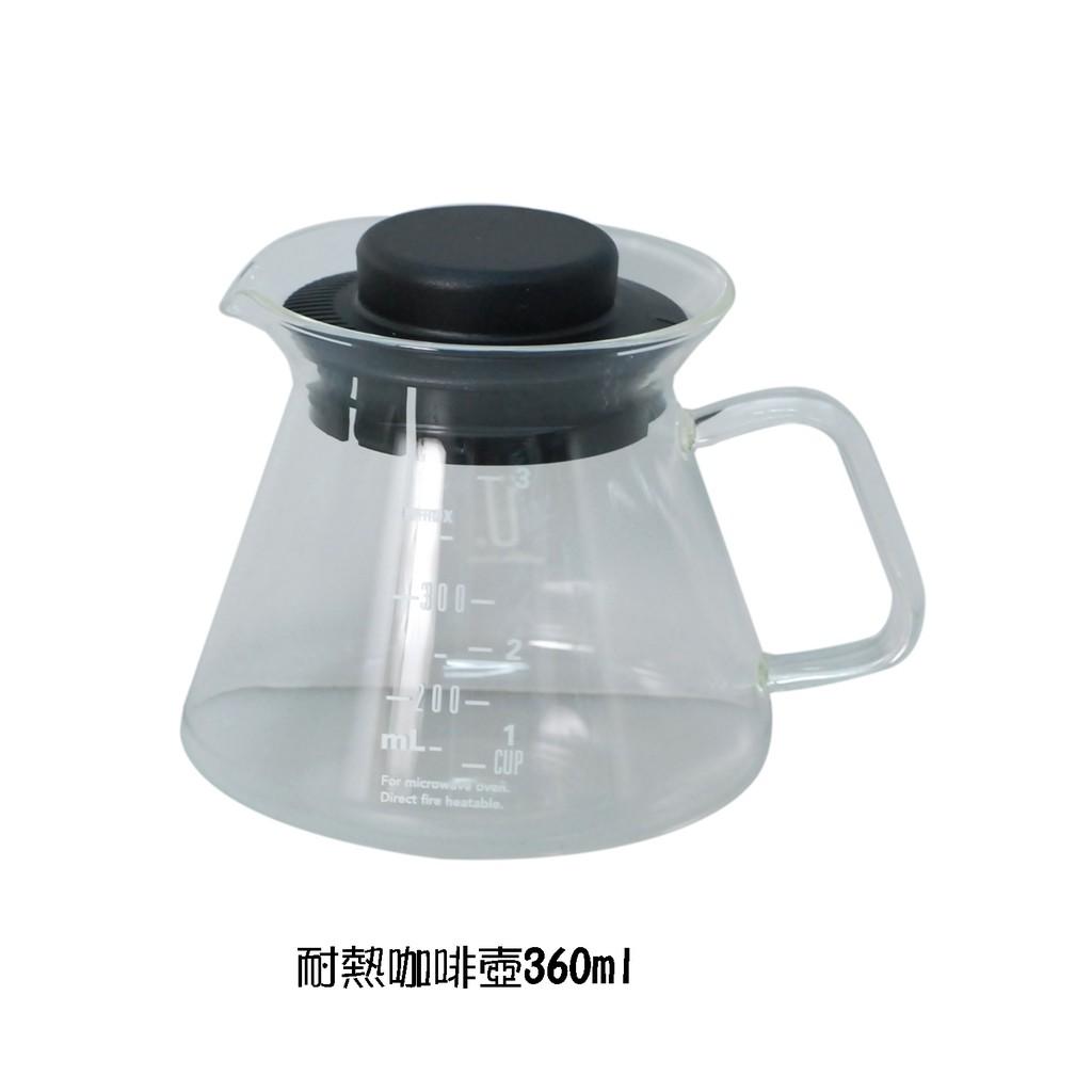 耐熱咖啡壺360ml