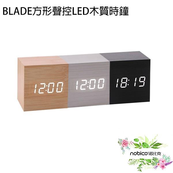 BLADE方形聲控LED木質時鐘 鬧鐘 數字鐘 木頭鐘 現貨 當天出貨 諾比克