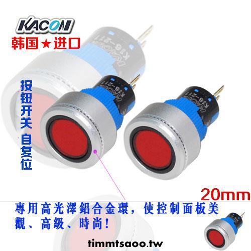 工控設備 韓國進口小按鈕開關 微型按鈕20mm自復位凱昆K160-211 帶鋁合金環