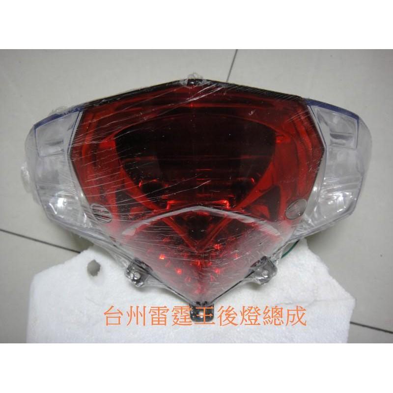 錡明EGA J1或史特龍衝鋒戰士EP-9適用,雷霆王電動車後燈總成,非光陽RCK180零件